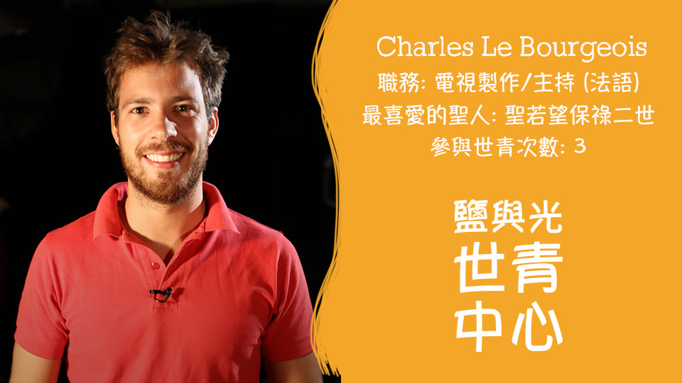 charles-le-bourgeois